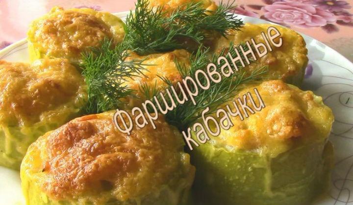 Фаршированные кабачки - простой рецепт
