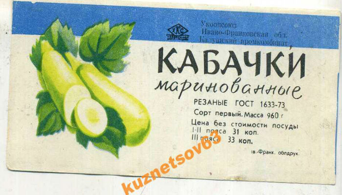 Label pickled zucchini