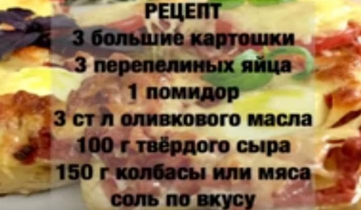 Ингредиенты для картошки по-домашнему