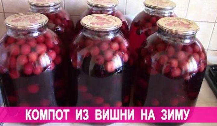 Компот из вишни на зиму — Рецепты на 3 литровую банку