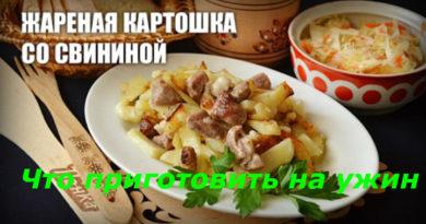 Что приготовить на ужин быстро и вкусно. Рецепты простого и вкусного ужина из свинины