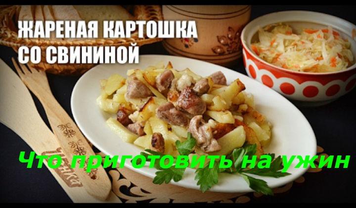 Что приготовить на ужин из свинины