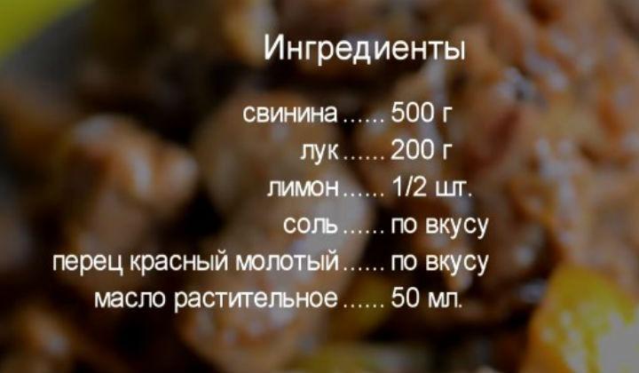 Ингредиенты для приготовления ужина из свинины