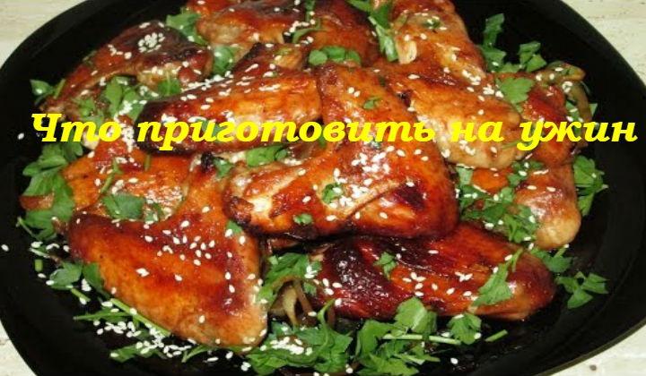 Что приготовить из курицы на ужин рецепт