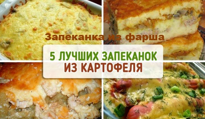 Картофельная запеканка c фаршем в духовке