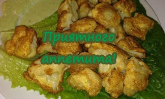 Цветная капуста. Быстрые и вкусные рецепты капусты, приготовленной на сковороде