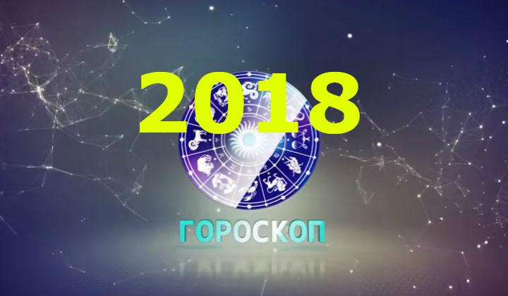 2018 год, какого животного по гороскопу