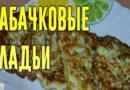 Оладьи из кабачков — самые вкусные рецепты оладий на сковороде