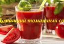 Томатный сок на зиму в домашних условиях, простые самые вкусные рецепты