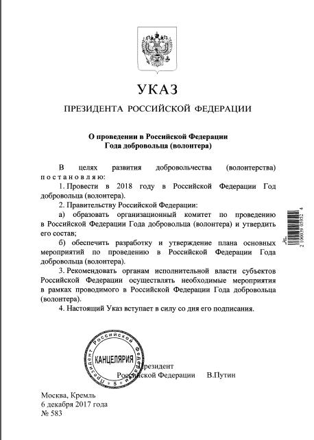 Указ президента о волонтёрах