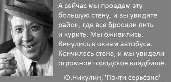 Цитата Юрия Никулина