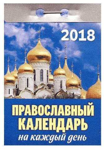 обложка православного календаря