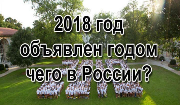 2018 год чего в России