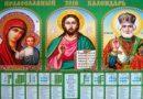 Православный календарь на 2018 год. Православные праздники и посты