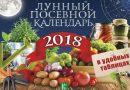 Лунный посевной календарь для дачников, садоводов и огородников на 2018 год