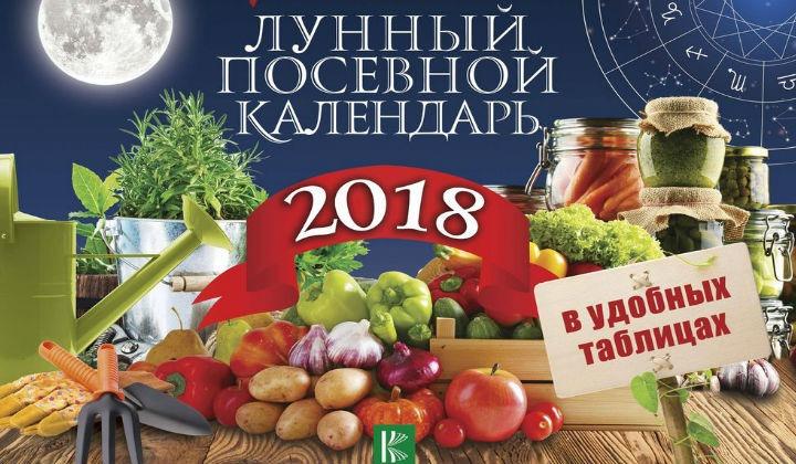 Лунный посевной календарь 2018