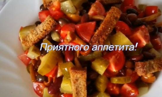 Салат с фасолью и грибами
