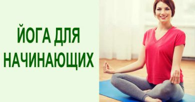 Йога для начинающих в домашних условиях для похудения. Простые упражнения в картинках с описанием