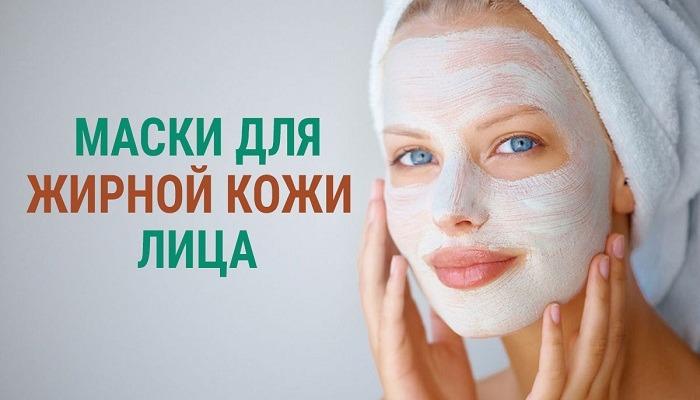 Увлажняющие маски для жирной кожи лица - домашние рецепты
