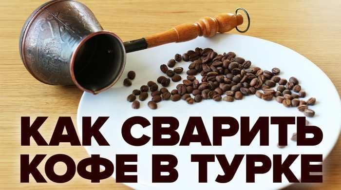 Как правильно варить кофе в турке - рецепты приготовления