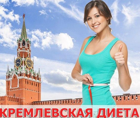 реклама кремлёвской диеты