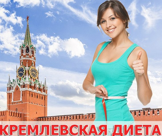 advertisement of the Kremlin diet