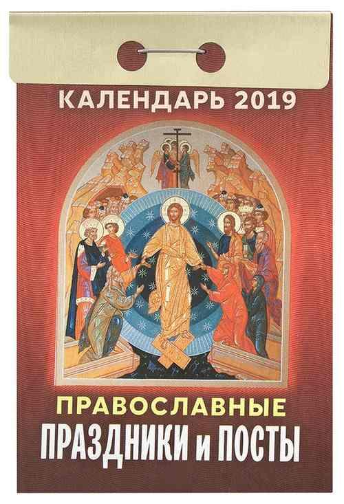 обложка календаря на 2019 год