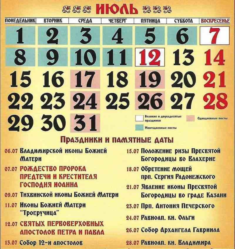 календарь на июль