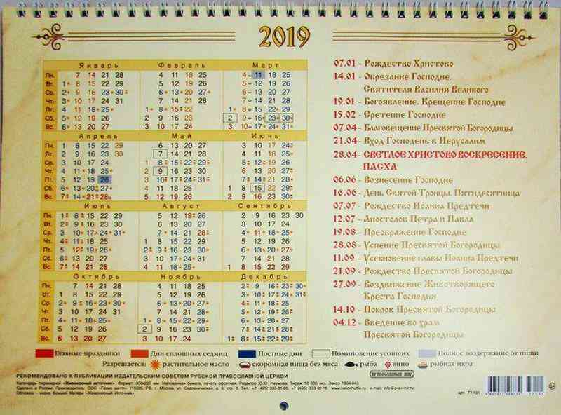 календарь постов