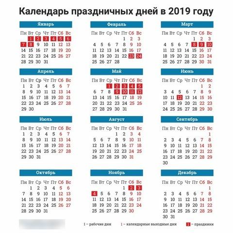 календарь праздничных дней