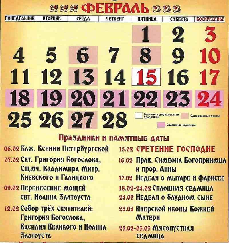 календарь на февраль