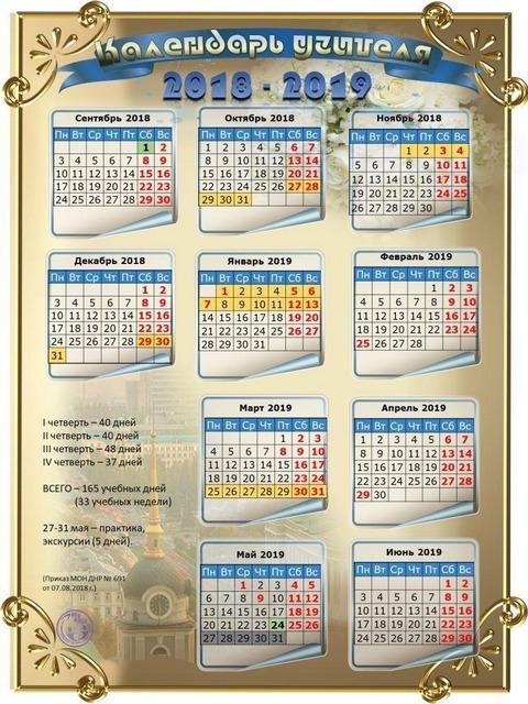 школьный календарь на 2019 год