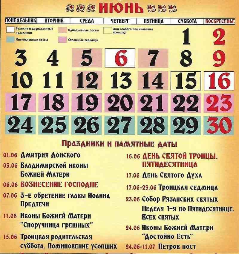 календарь на июнь