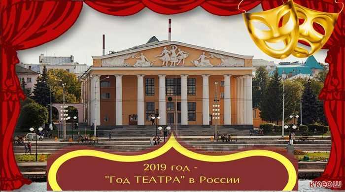 2019 год - год театра