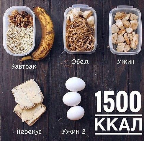меню на день 1500 ккал