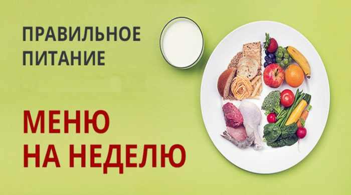 меню для правильного питания