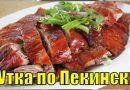 Утка по-пекински — рецепты приготовления в домашних условиях