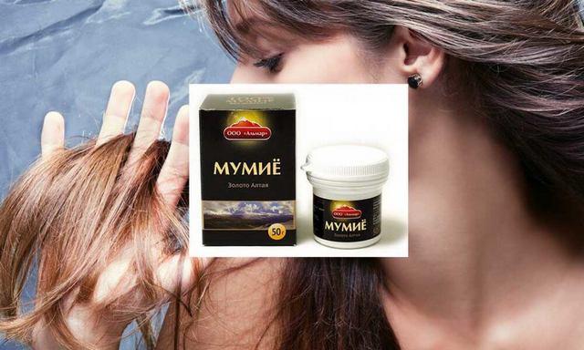 мумиё для волос