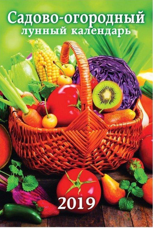 Посевной лунный календарь на 2019 год для дачников, садоводов и огородников
