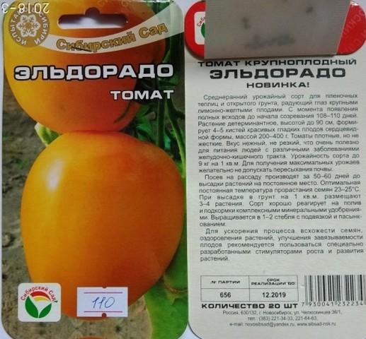 пакет семян томатов Эльдорадо