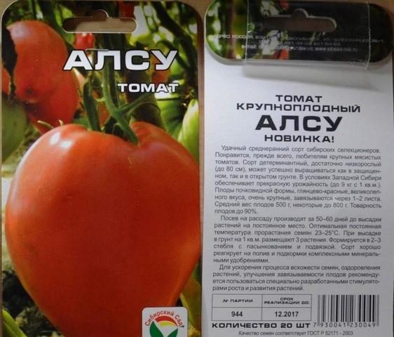 пакет с семенами Алсу