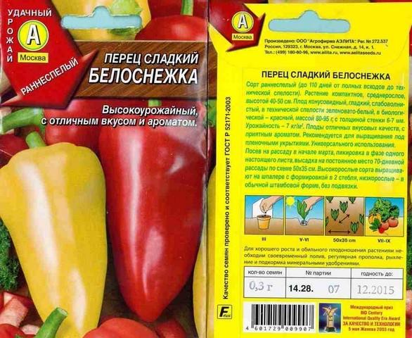 пакет с семенами Белоснежка