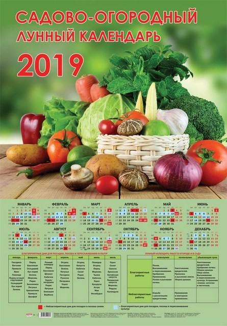 садово-огородный календарь