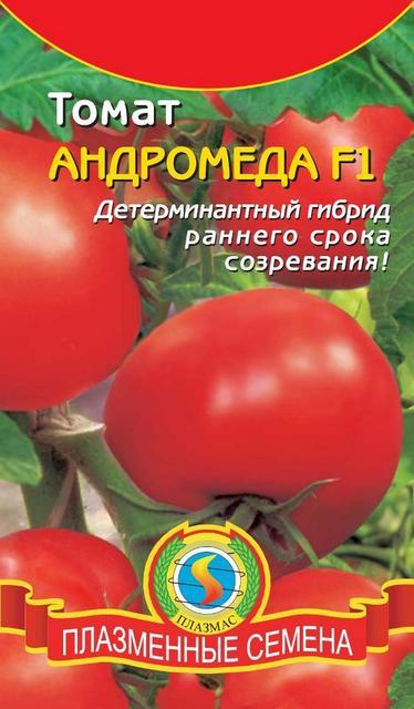 пакет семян Андромеда