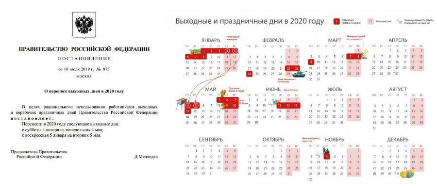указ календарь