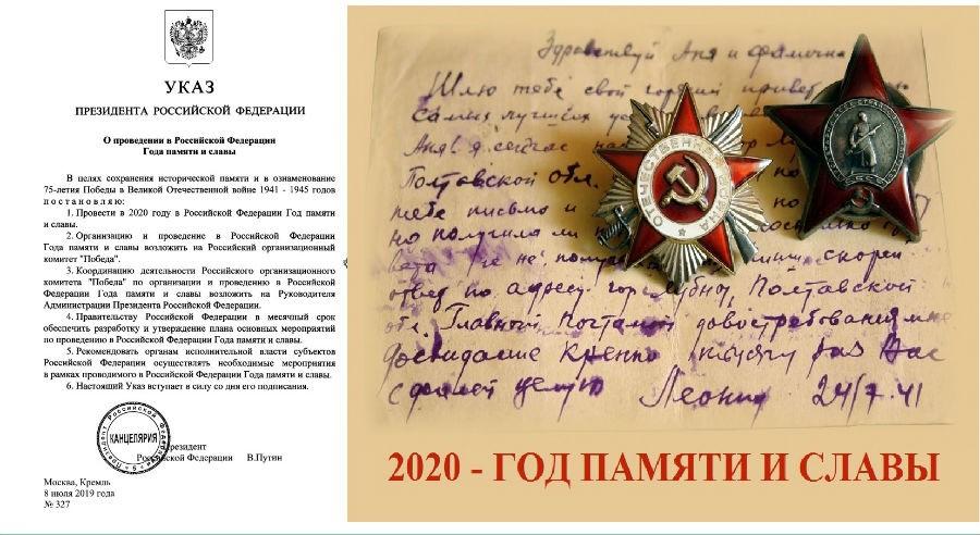 Указ президента год Памяти и Славы