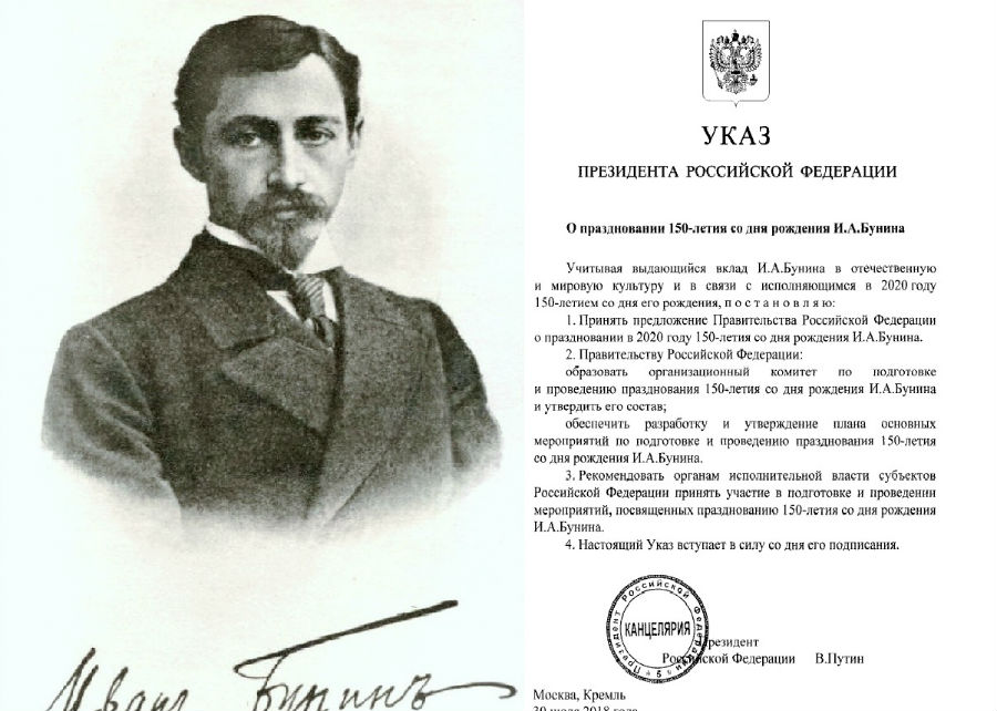 Указ президента - год Бунина
