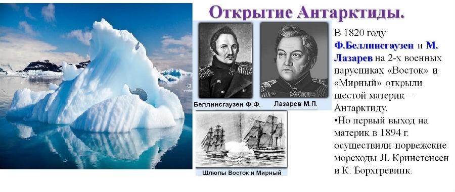 год Антарктиды