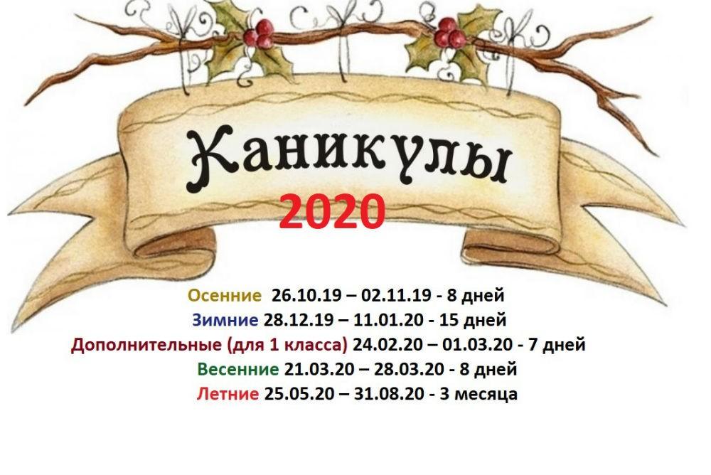 каникулы 2020