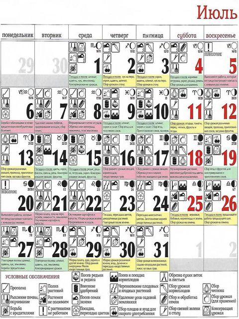календарь на июлю